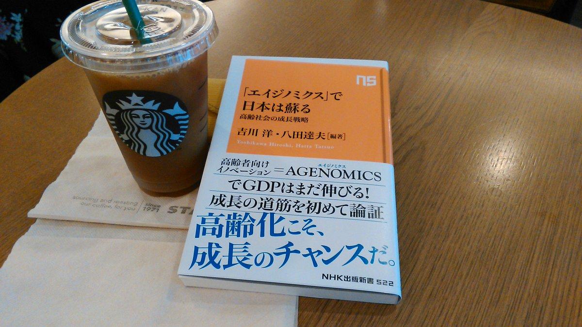 エイジノミクスで日本は蘇る―高齢社会の成長戦略に関する画像9