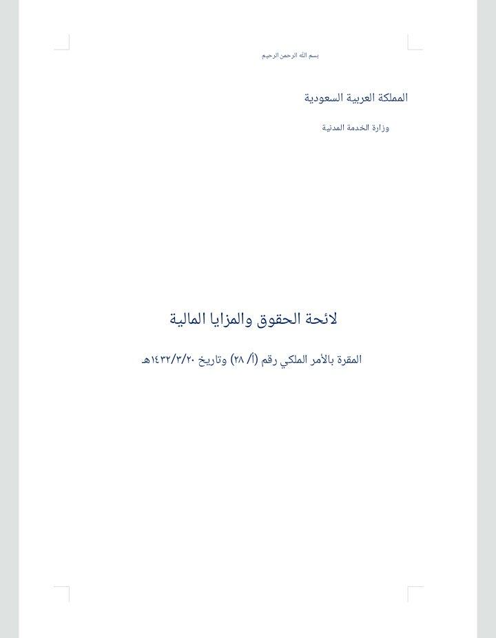 ملتقى معلمي السعودية Di Twitter طريقة حساب خارج الدوام الراتب الأساسي عدد ساعات التكليف اليومي عدد الأيام 155 استحقاق المكافأة