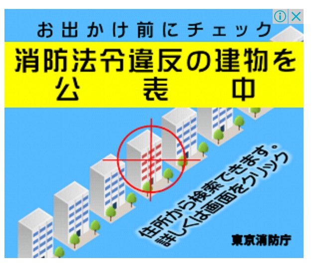 東京消防庁、大島てるのもっとリアルにぞくっとするようなサイトやってるのね(^-^;) https://t.co/yTOQrXJqav https://t.co/0bqFVGNpFz