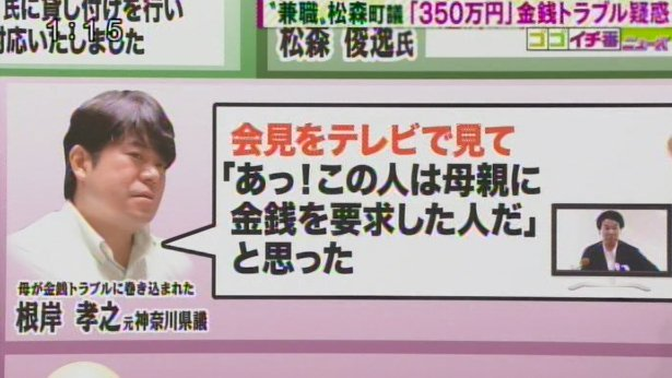 テレ朝。豊田真由子の新秘書松森...