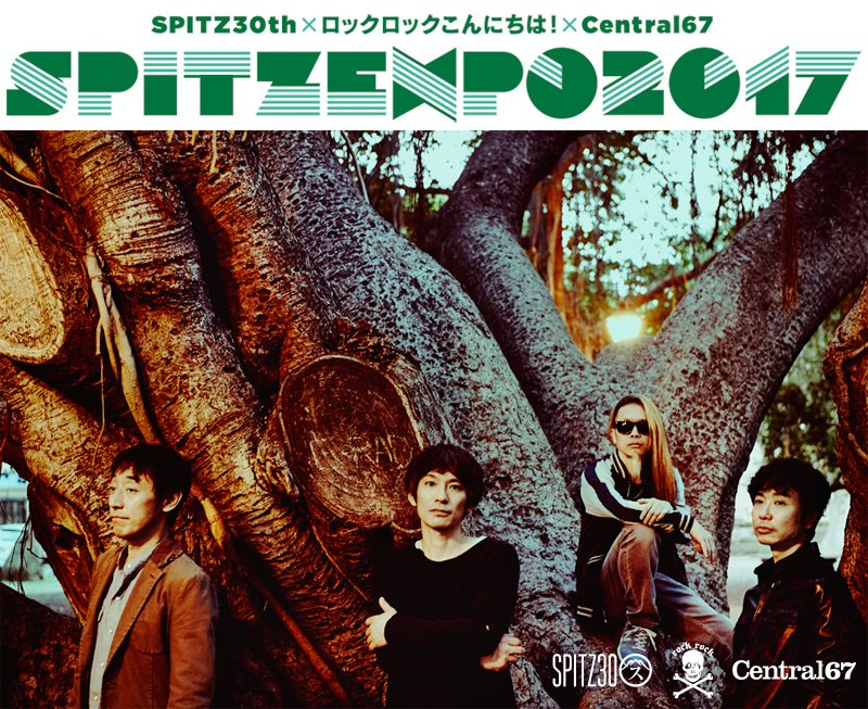 SPITZ30th×ロックロックこんにちは!×Central67 SPITZEXPO2017が10月、大阪・PINEBROOKLYNで開催決定! https://t.co/ApjpDl83WU #SPITZEXPO2017 https://t.co/dVStPG9Szu