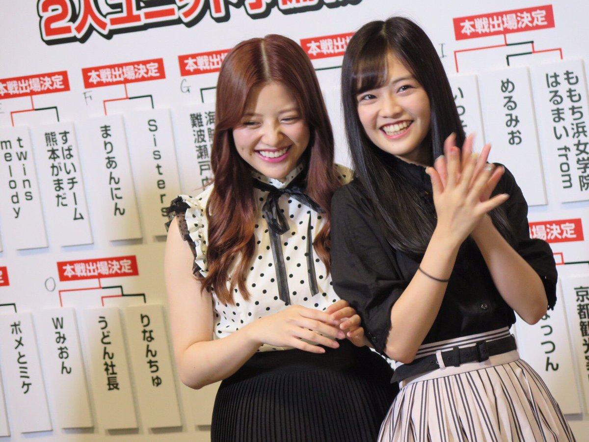 #ユニットじゃけん大会2017 予備戦  SKE48木本花音、HKT48本村碧唯の仲良し2人組! 予…