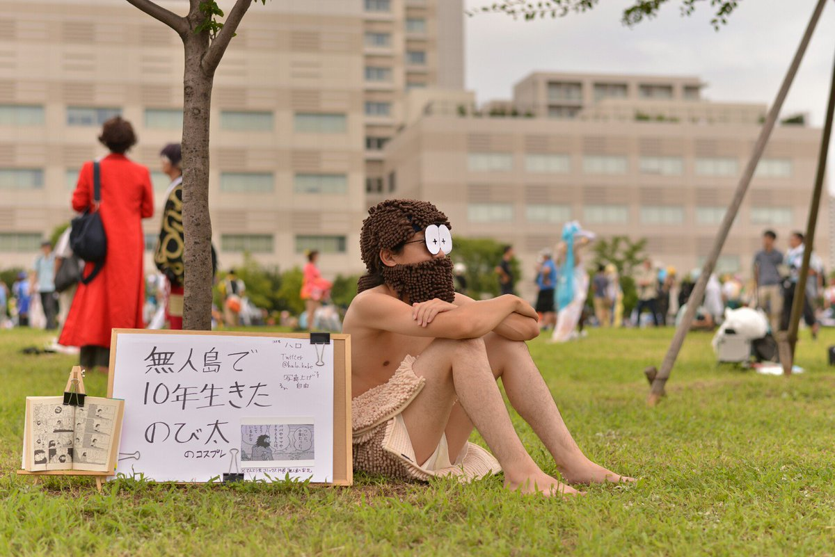 コミケ 二日目 防災公園 無人島で10年間生きたのび太 @halo_kabe さん #C92コスプレ…