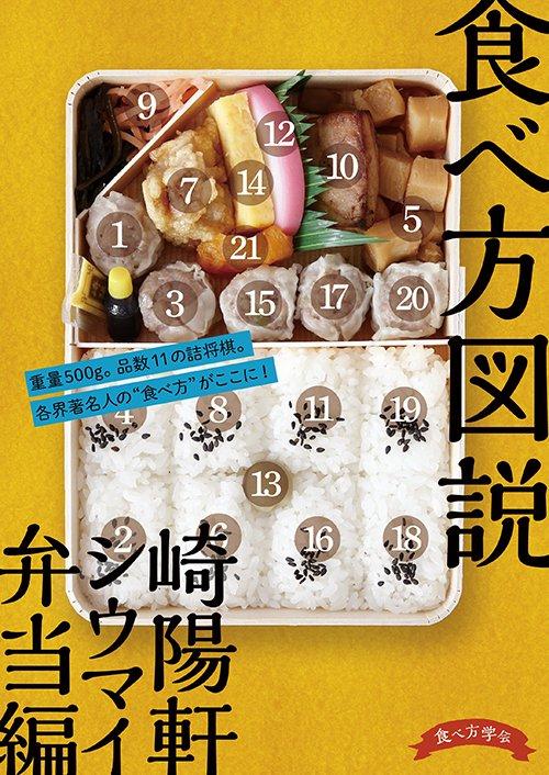 これは歴史に残る一冊……!  「崎陽軒シウマイ弁当」の食べる順番に特化した同人誌が夏コミに! 久住昌…