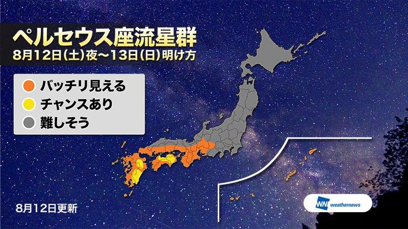 今夜はペルセウス座流星群!明け方にかけてが見頃です。沖縄や西日本では、晴れる所が多くなり、流星観測を…