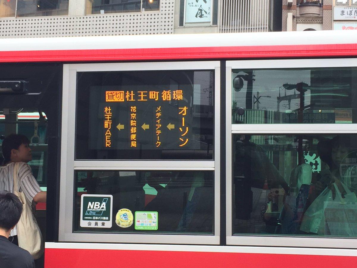 すげー仙台でジョジョ展やってるからこんな宮城交通のバスがあったww