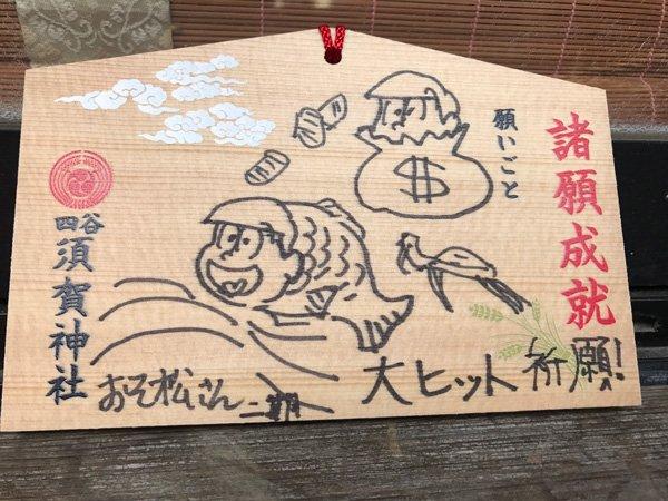 先日、須賀神社にて「おそ松さん」第2期ヒット祈願をしてきました!絵馬は、今年も浅野直之さんが描いてく…