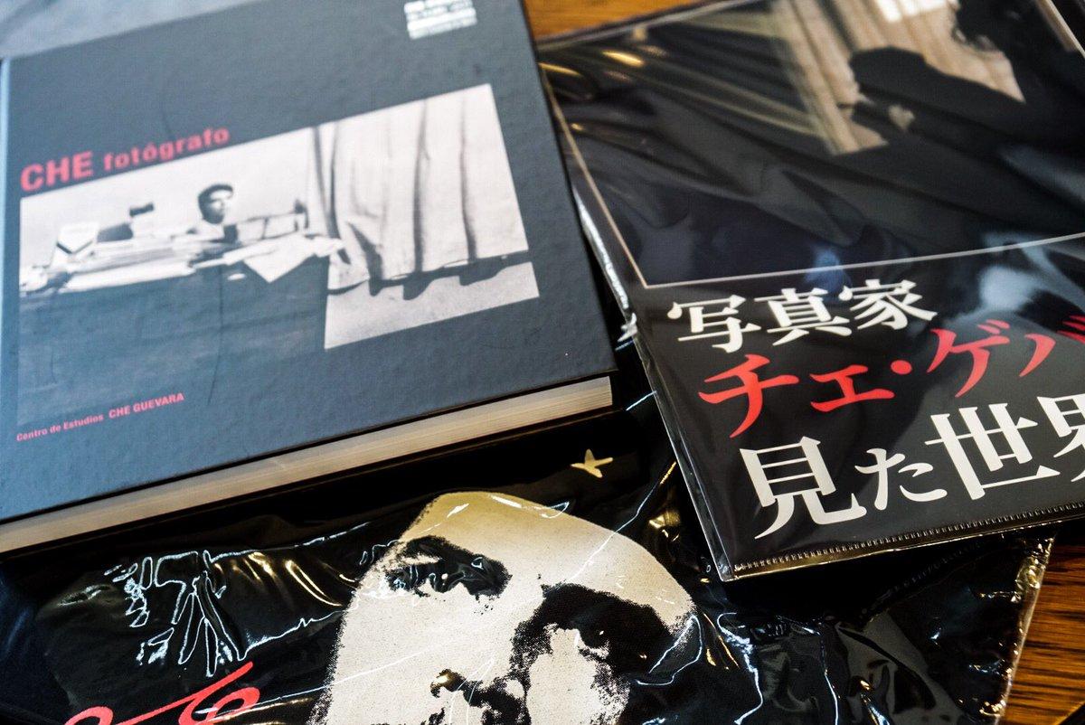 YGPに来たので、ついでに東京都写真美術館で開催中の「写真家 チェ・ゲバラが見た世界」展を覗く。写真…