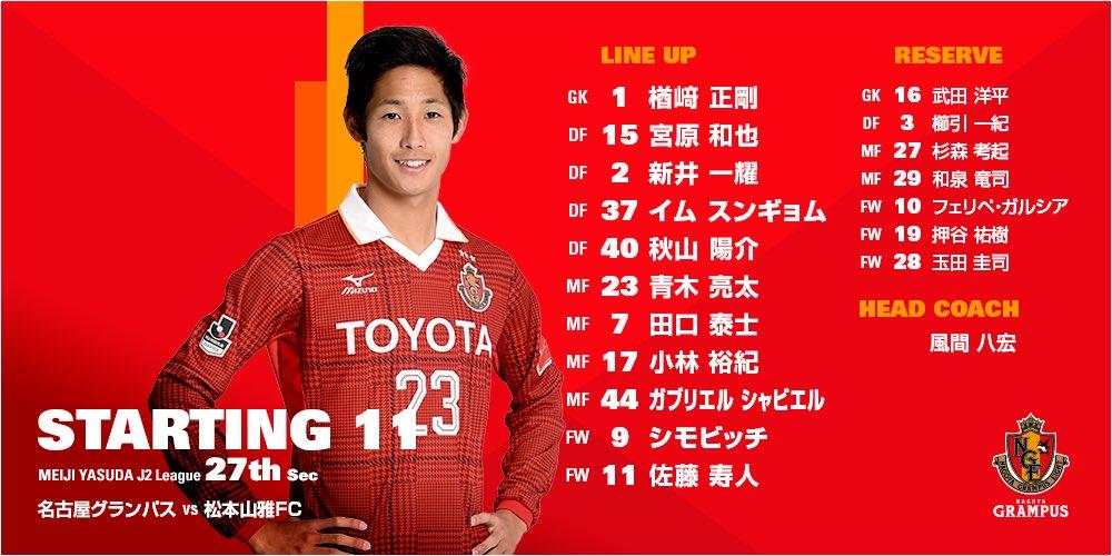 J2リーグ 第27節「vs 松本山雅FC」(@豊田スタジアム18:00 KICK OFF ) #gr…
