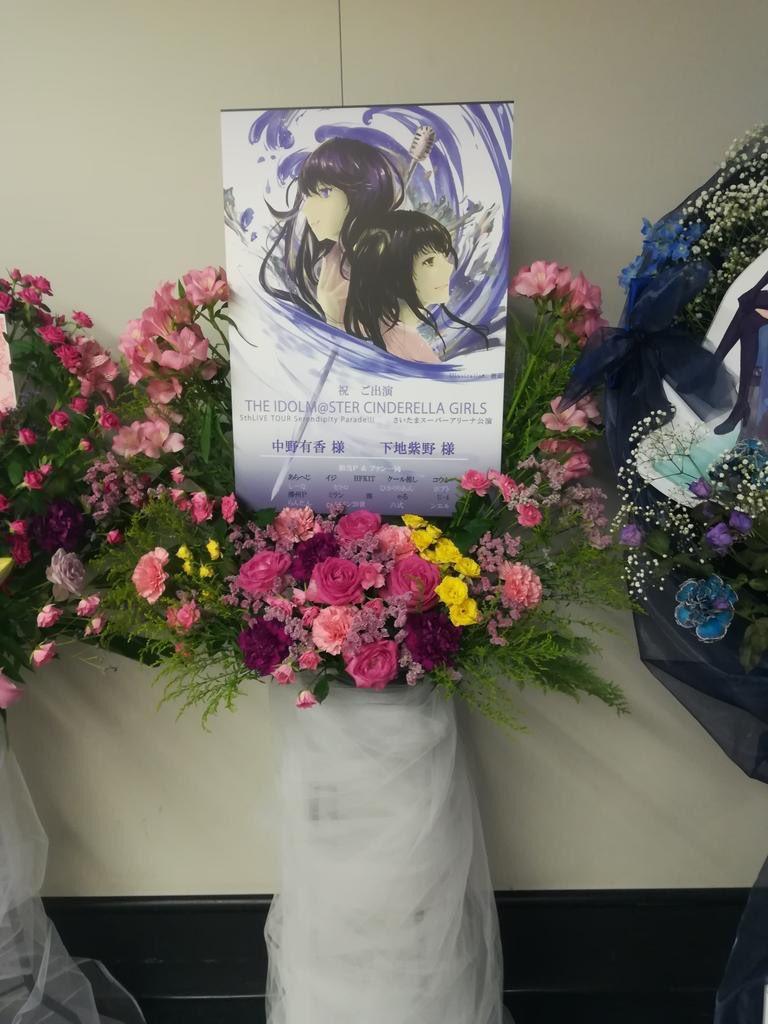 デレマス5thツアーSSA 公演で中野有香さん&下地紫野さんにフラワースタンドを出させていただきました。 参加してくださった方々ありがとうございます!今後もよろしくおねがいします! ちなみに、私は現地入ってないので見れてません!← https://t.co/ADg0SUX5Qg