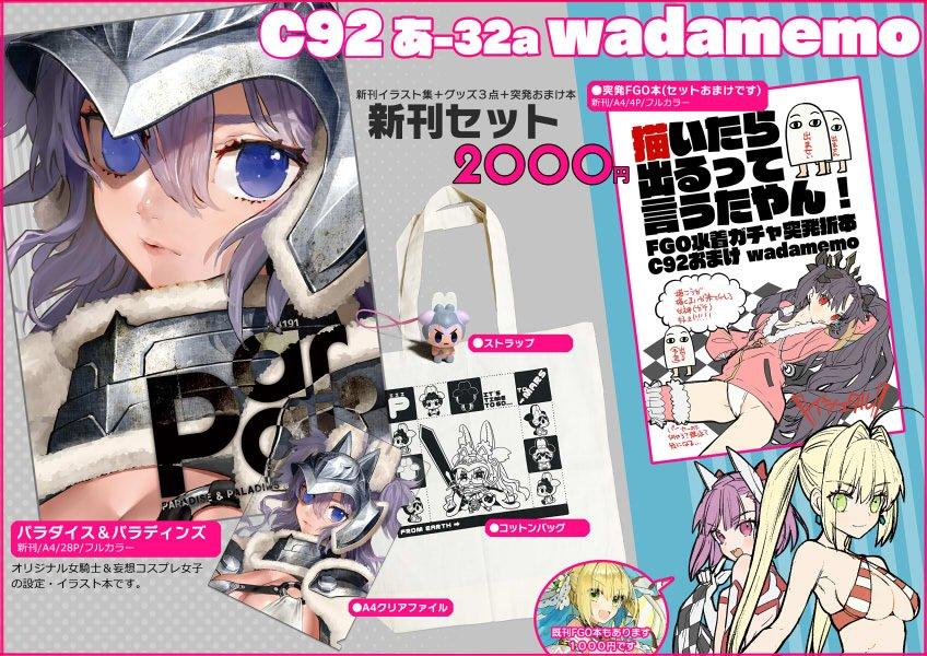 明日あ-32a「wadamemo」よろしくおねがいします~。お品書き再掲~折本今日の昼届いた~~~よ…