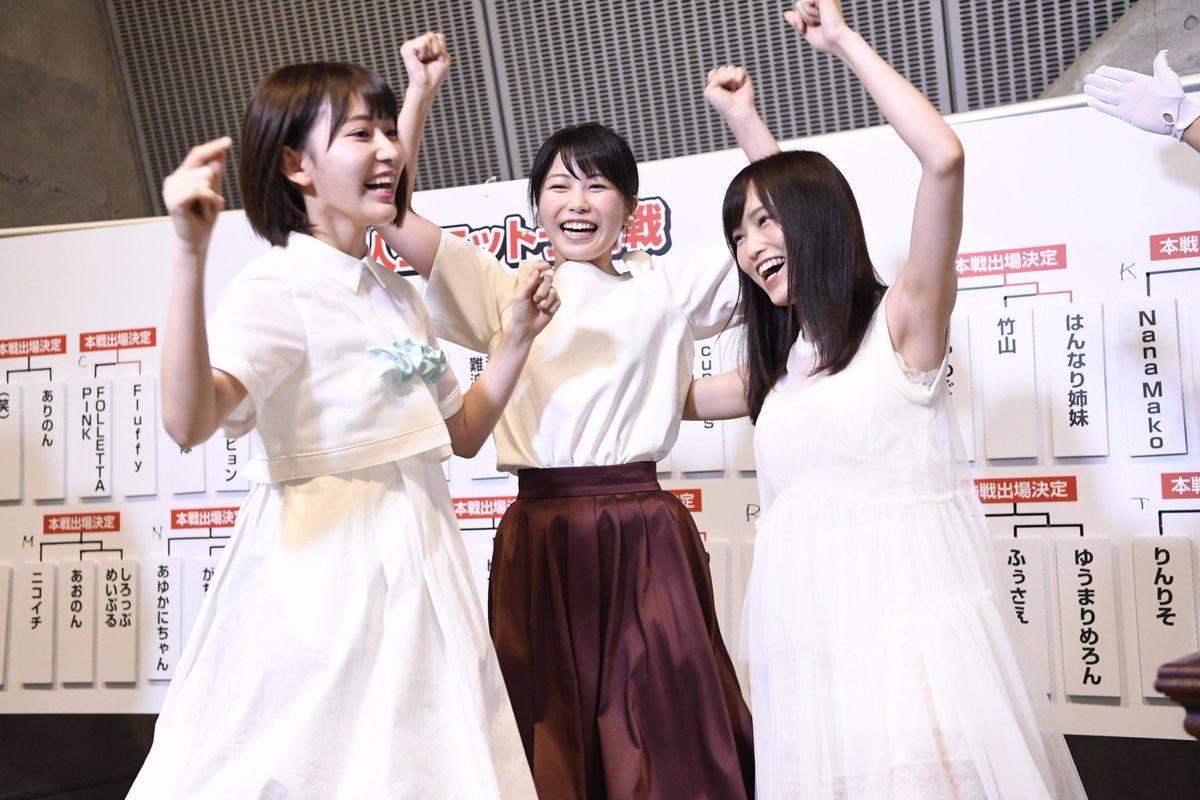 「AKB48グループ ユニットじゃんけん大会」【出場全ユニット掲載】 oricon.co.jp/ne…