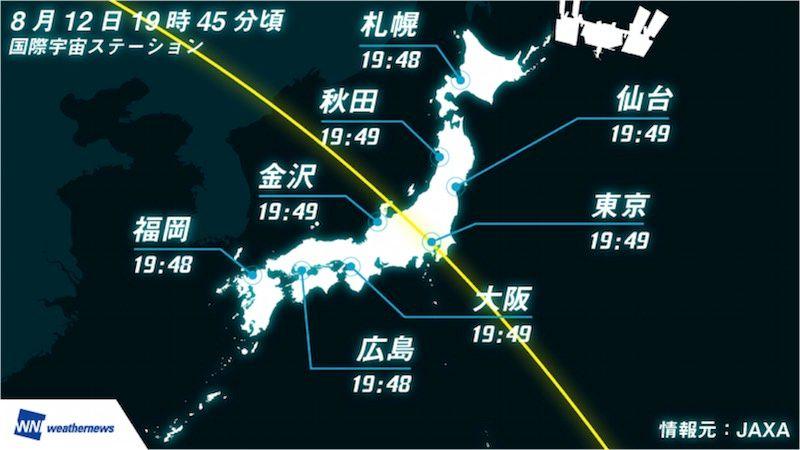 JAXA(宇宙航空研究開発機構)によると、今夜、国際宇宙ステーション/きぼうが日本付近を通過、広いエ…