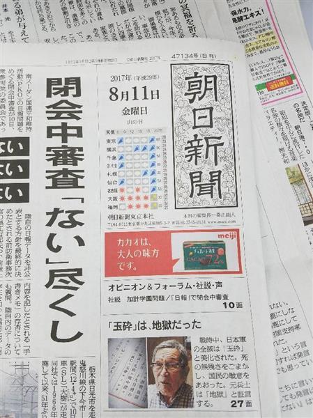 朝日新聞の論説委員コラム「北朝鮮化する日本?」がネットで炎上 「寒気がする。悪意しか感じない」「朝日…