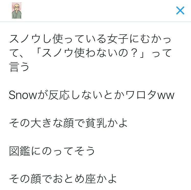 『snowでそれかよ』より女子に有効打を与える選手権の結果を発表します。  最優秀賞 お前、北川景子…
