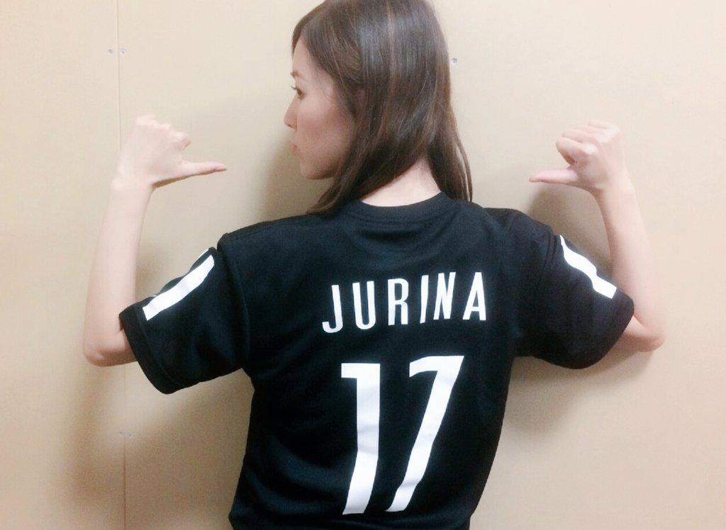 カントクがJURINA17Tシャツを着てくださっている✨✨✨ 今日も、ヒップアタック決まってました😉…