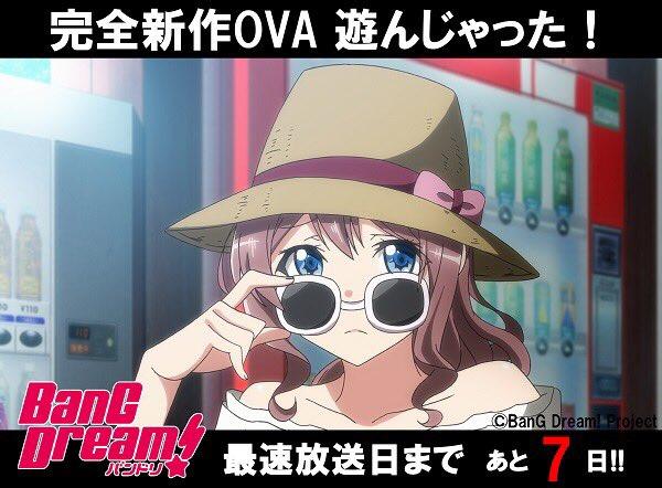 【OVA TV放送まであと7日!】 いよいよ完全新作OVAの最速TV放送日まであと7日となりました!…