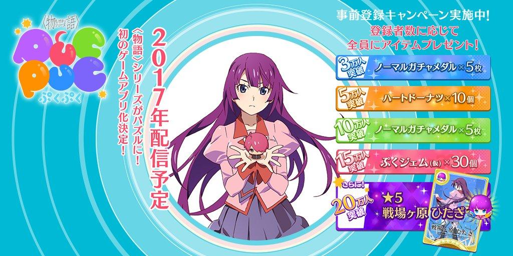 #終物語 放送中CMにて解禁した「〈物語〉シリーズ ぷくぷく」は2017年配信予定です!本日より事前…