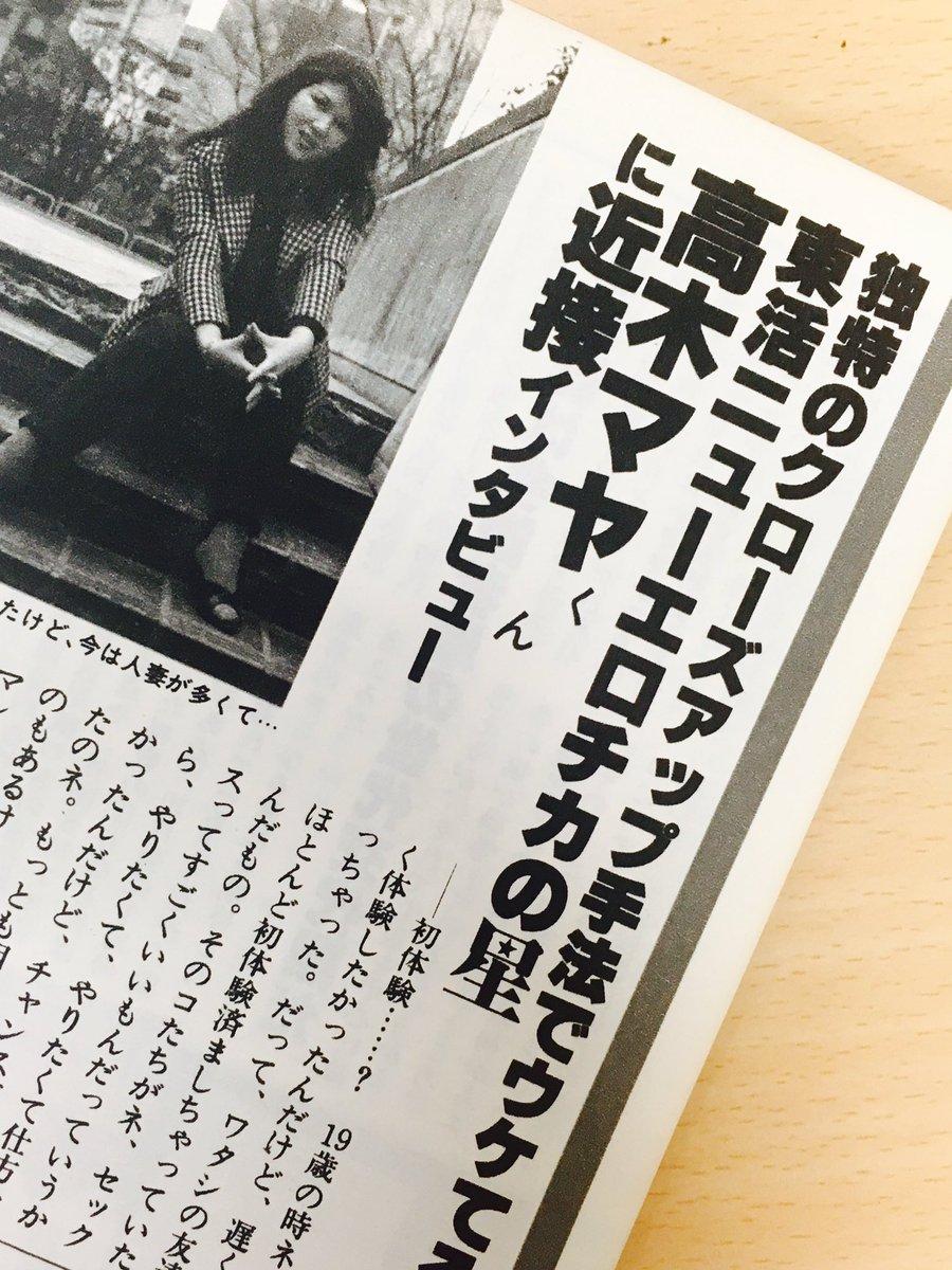 """高鳥都 on Twitter: """"東活宣伝部といっても実際は松竹の社員なわけです ..."""