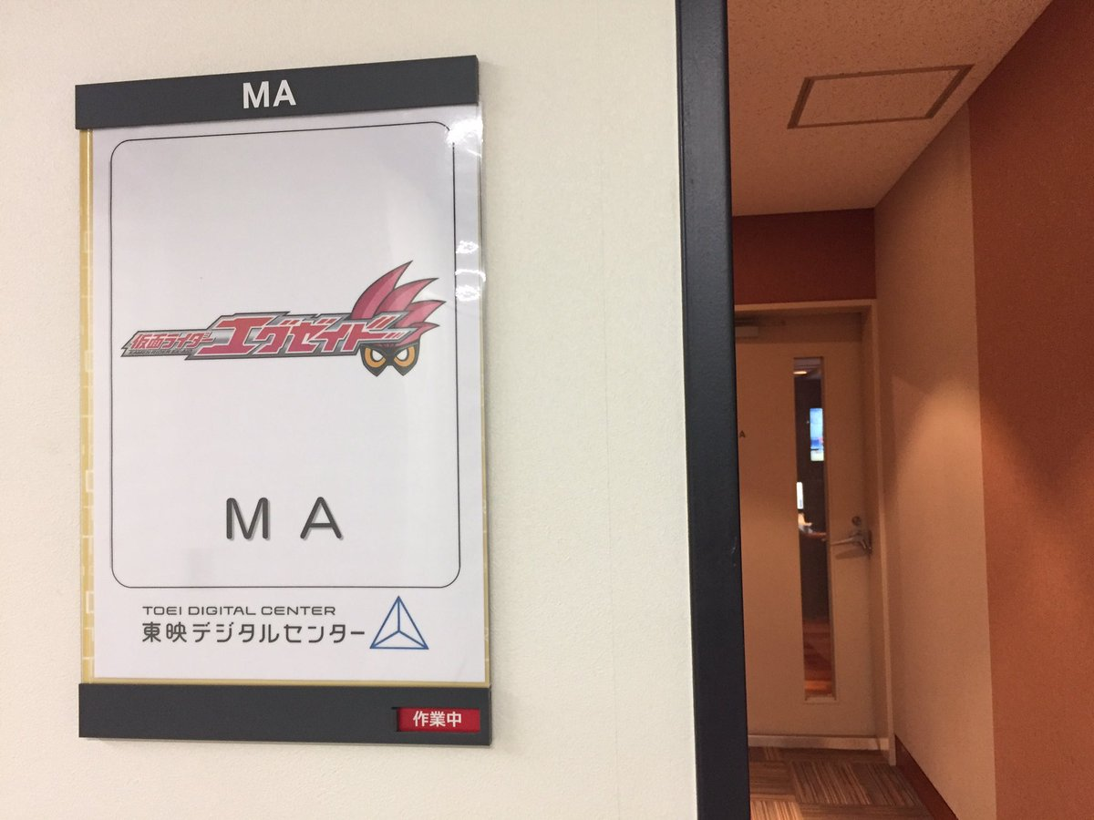 【最終回完成in東京】 さて、一方東京では遂にエグゼイド最終回が完成!! 明日から始まる最終3話は、…