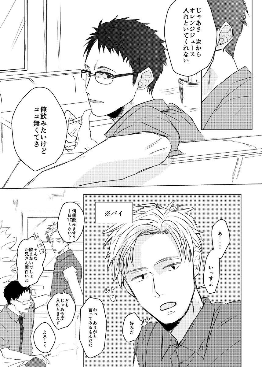 自販機補充員×会社員 #創作BL