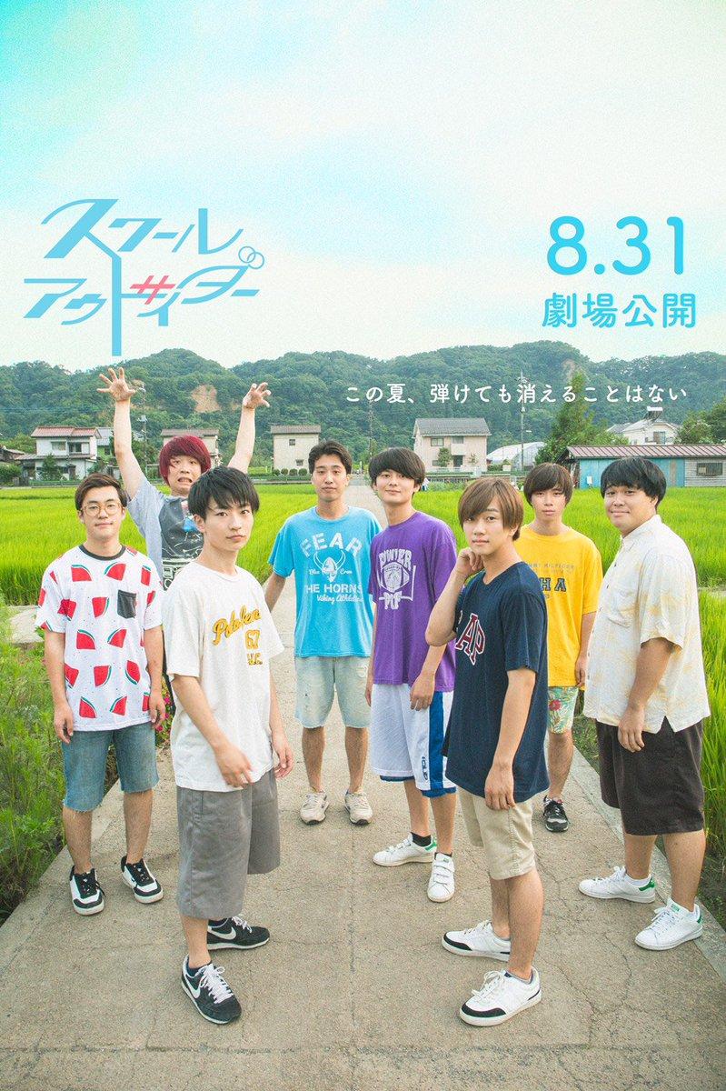 本日情報解禁!映画『スクールアウトサイダー』8月31日東京・丸の内ピカデリーで上映が決定しました!8…