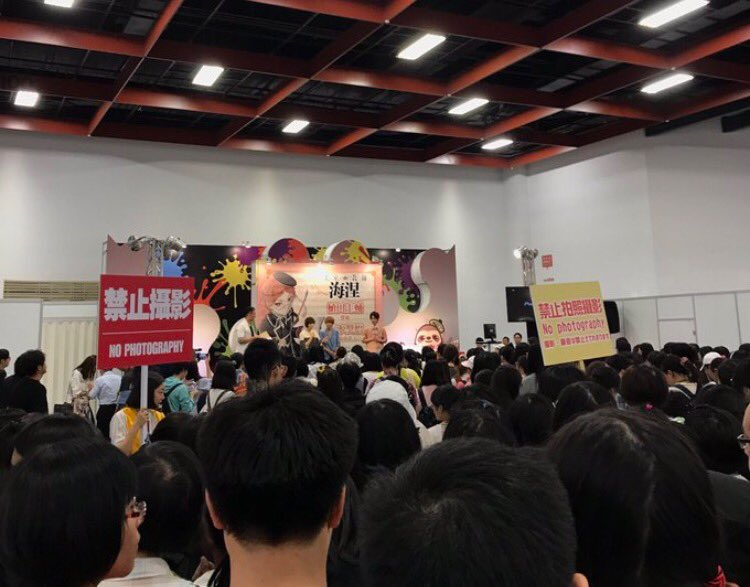 王室教師ハイネ台湾でのステージイベントが終わりました! ご来場誠にありがとうございました!しょーご君…