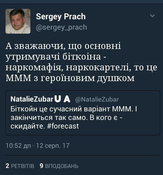Нардепы БПП Урбанский, Белоцерковец и Голубов задекларировали биткойны на миллионы гривен - Цензор.НЕТ 5626