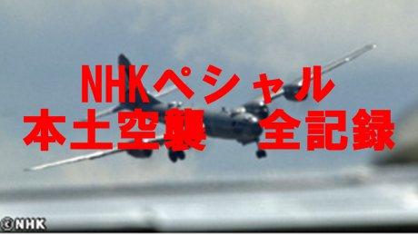 本土空襲 全記録 NHKスペシャル