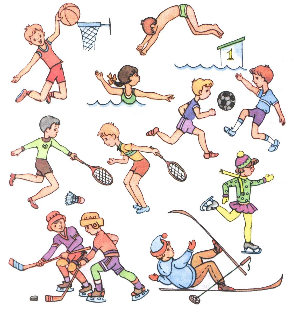 Картинка занятие спортом для детей