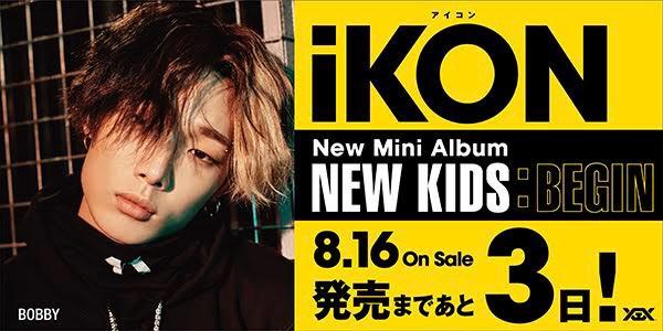 【#iKON】8/16発売 New Mini Album『NEW KIDS : BEGIN』リリース…