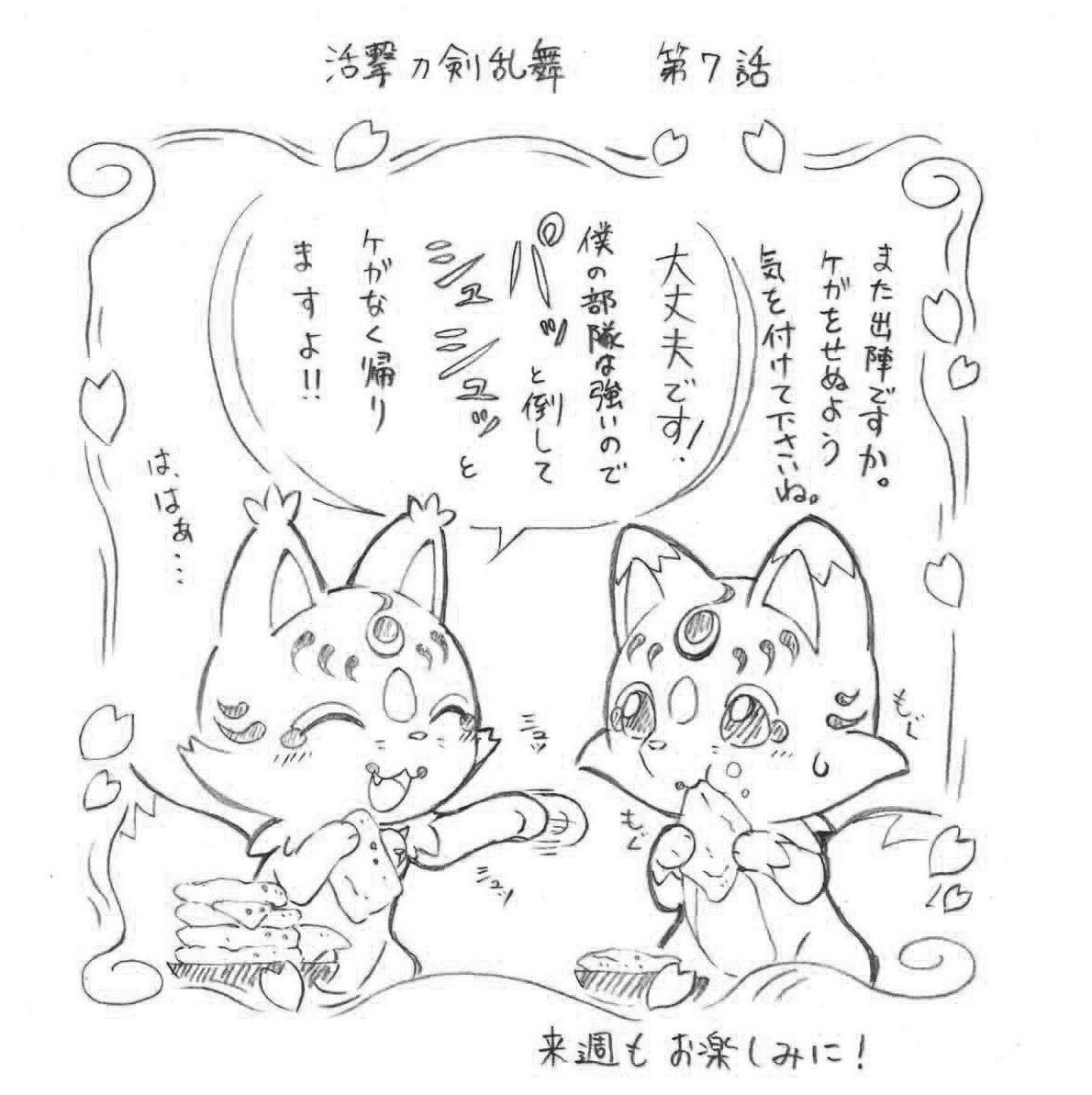 ◆『活撃 刀剣乱舞』◆ こんのすけのキャラクターデザイン瀬来よりおまけ画像が届いております。  次週…