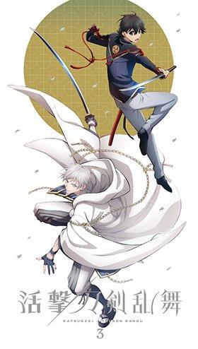 ◆『活撃 刀剣乱舞』◆ ―第三巻―  ジャケットイラスト公開となります! 鶴丸国永&堀川国広!  ・…