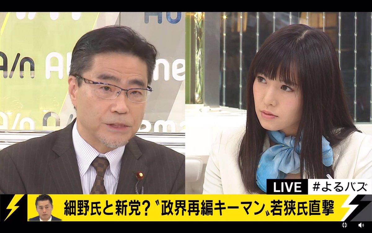 #よるバズ ご視聴ありがとうございました。日本ファーストを立ち上げた若狭さん。新党を立ち上げるための…