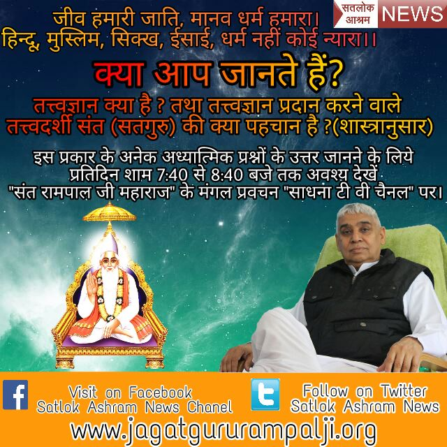 #CHEBUR #ज्ञान_से_टकराओ There is evidence in Vedo. That divine, who nourishes everyone, lives in third place in Satlok. साधना Tv पर 7:40 Pm<br>http://pic.twitter.com/WjUzz963tu