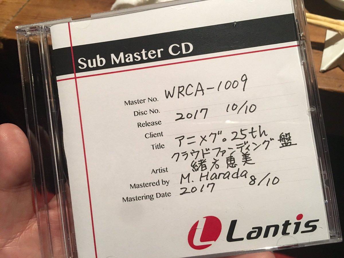 【Master UP!】 Megumi Ogata「 #animeg25th 」! (緒方恵美「アニ…