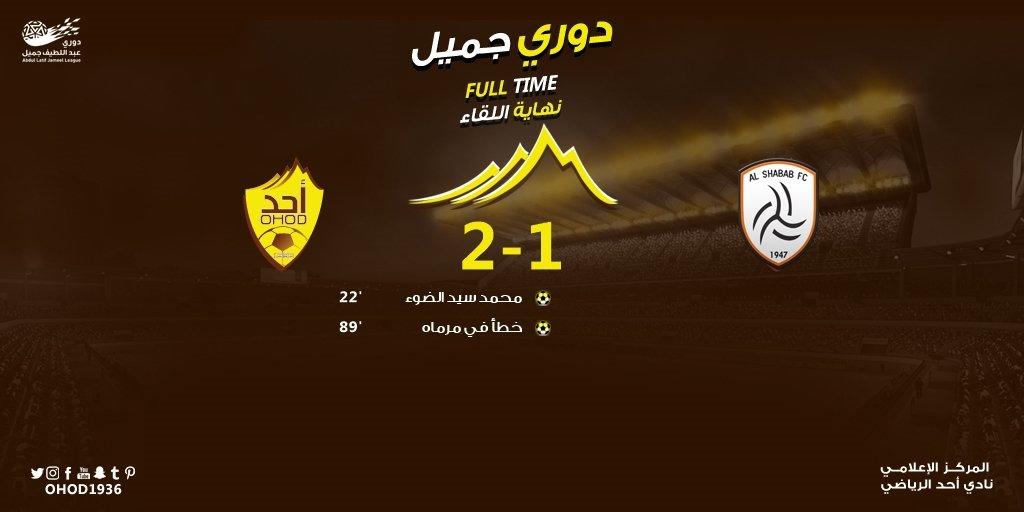 نهاية اللقاء  الشباب 1 × أحد 2  *محمد سيد الضؤ  ألف مبروك لجماهير الجب...