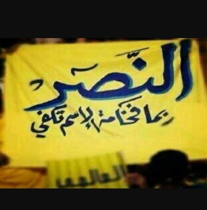 النصر يعزف   احلى سيمفونيه   😻😻😻😻💛💛💛💛  #...