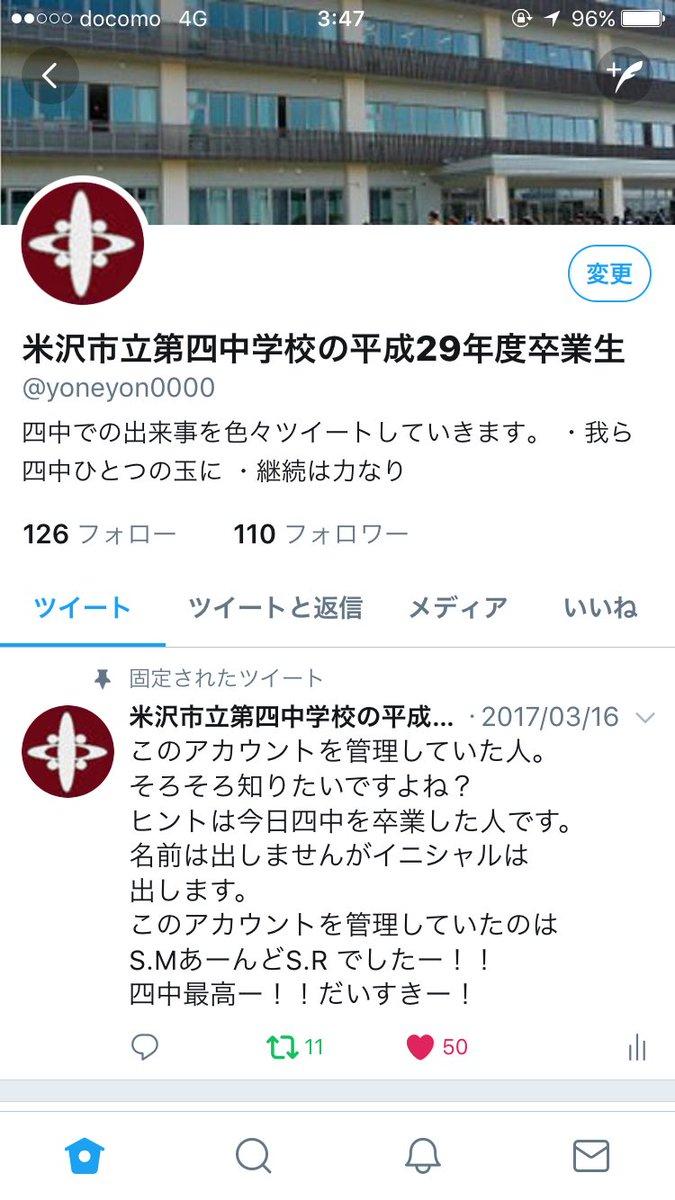 米沢市立第四中学校 平成29年度卒業生 (@yoneyon0000) | Twitter
