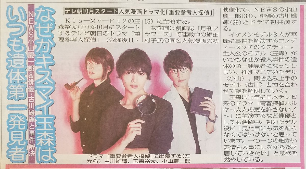 Kis-My-Ft2の玉森裕太さんが10月にスタートするテレビ朝日のドラマ「重要参考人探偵」(金曜午…