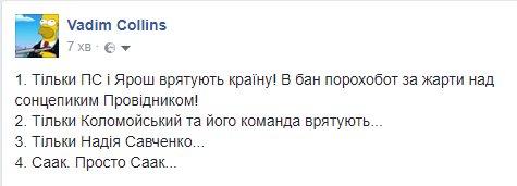 Саакашвили сможет приехать в Украину, только если оформит визу, - заместитель Генпрокурора Енин - Цензор.НЕТ 928