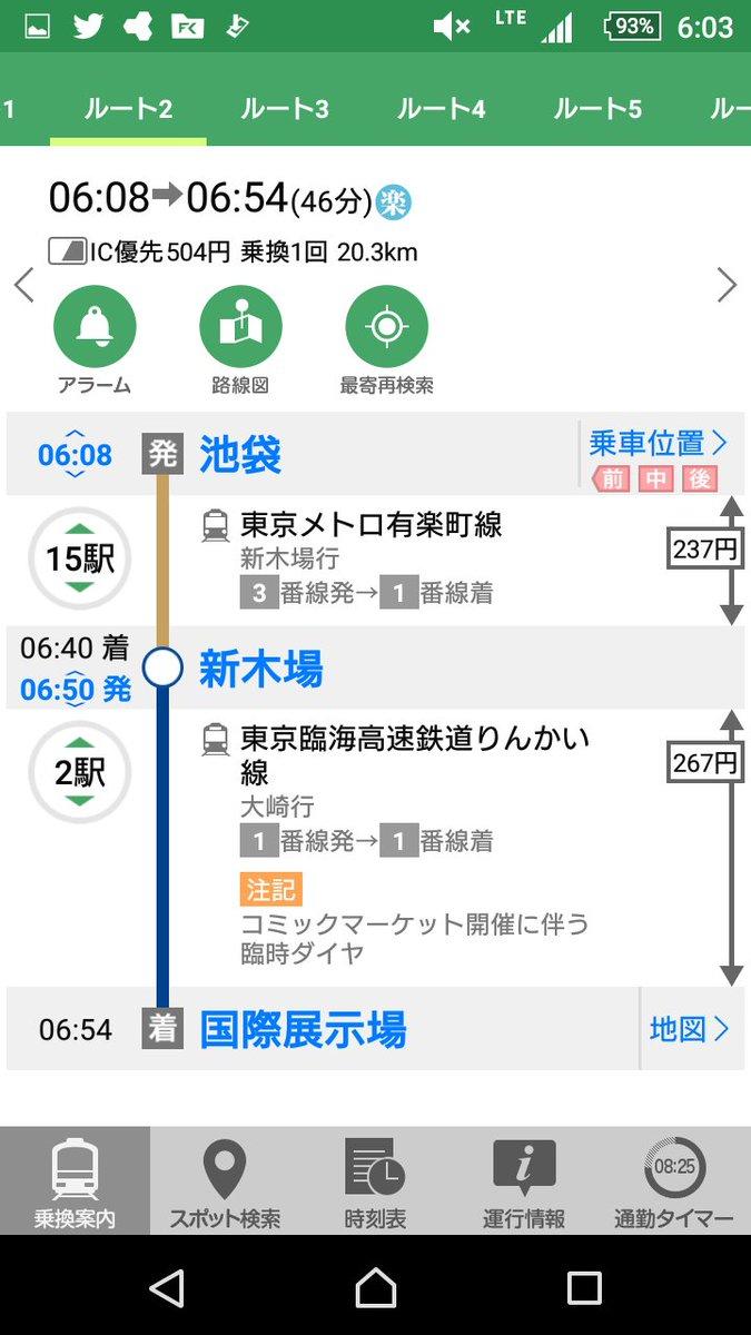 夏コミに山手線や京浜東北線使う予定だった人に役立つかどうか分からないけど迂回ルート載せておきますね …