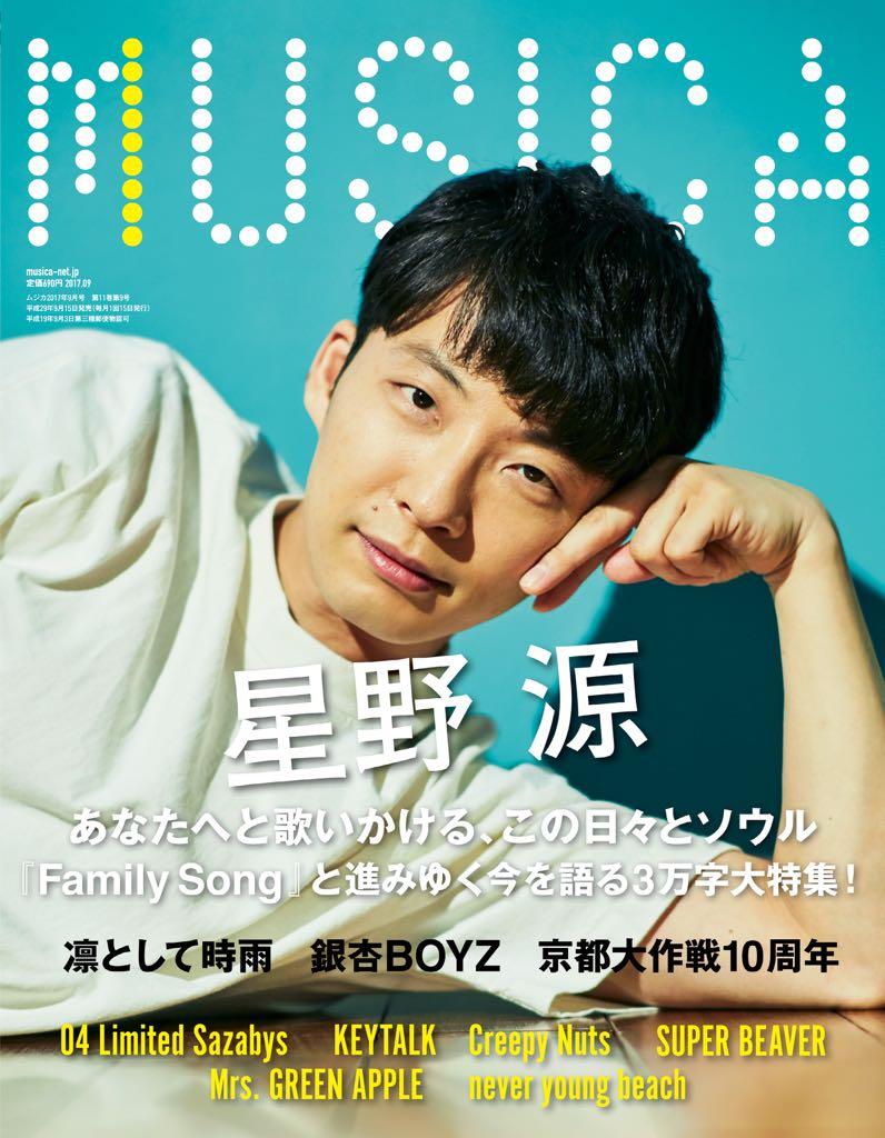 次号MUSICA9月号、表紙巻頭は星野源!いよいよ発売となる待望のニューシングル『Family So…