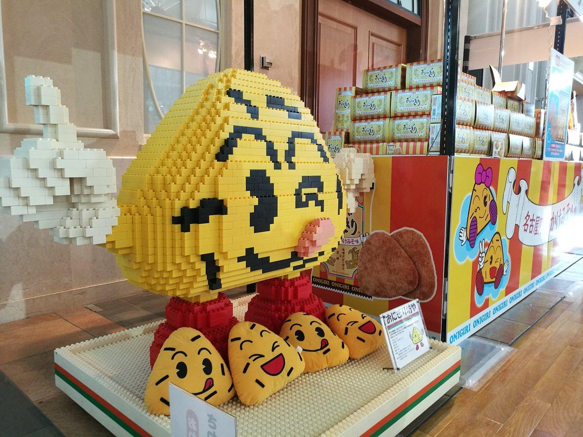 セントレア4階のイベントプラザにレゴで作ったおにぎり坊やがいました! 「おにぎりせんべい」のかけみそ…