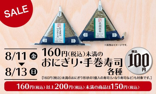 【今日まで】対象のおにぎり・手巻寿司が税込100円とおトクです! #ローソン #お盆 lawson.…