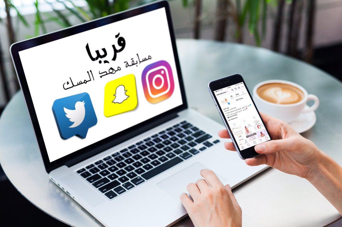 قريبا 🎁🎁 مسابقه مهد المسك  تبدا المسابقه...