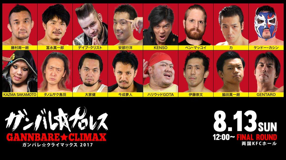 """Ganbare Pro: Resultados """"Ganbare ☆ Climax 2017"""" 11-13/08/2017 Ken Ohka doblega a KENSO y gana el torneo 2"""