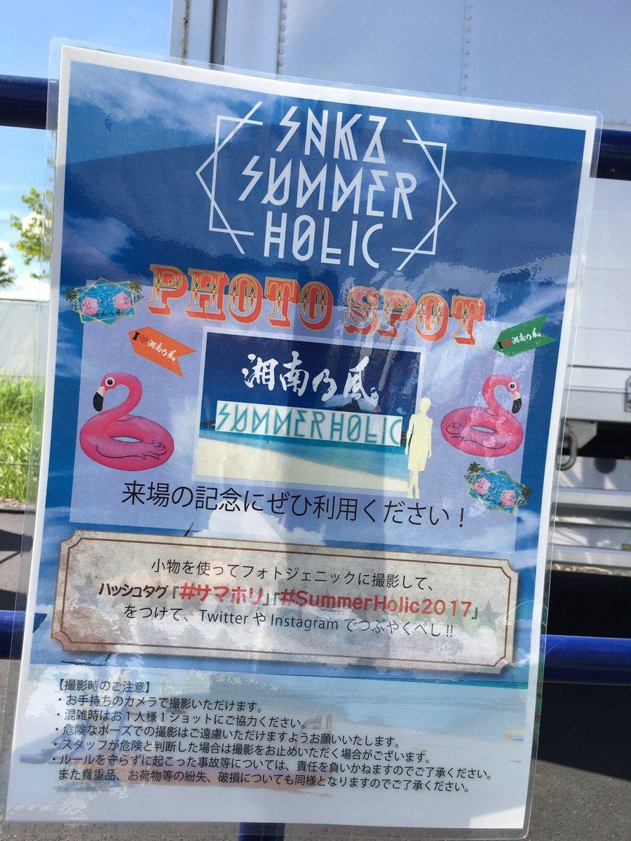 #湘南乃風『SummerHolic 2017』 関西公演DAY2・SUN SPLASH  フォトジェ…