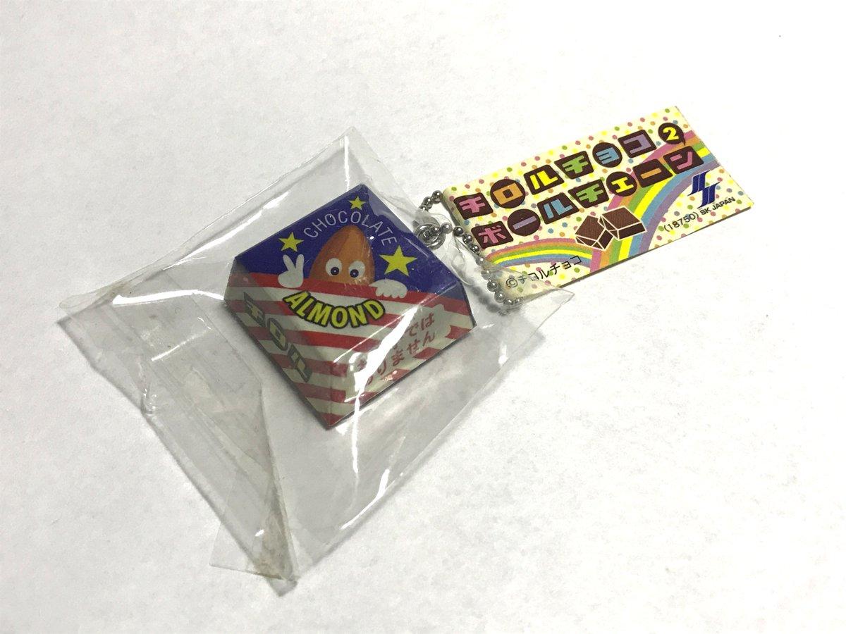 チロルチョコボールチェーン-アーモンドチョコレート