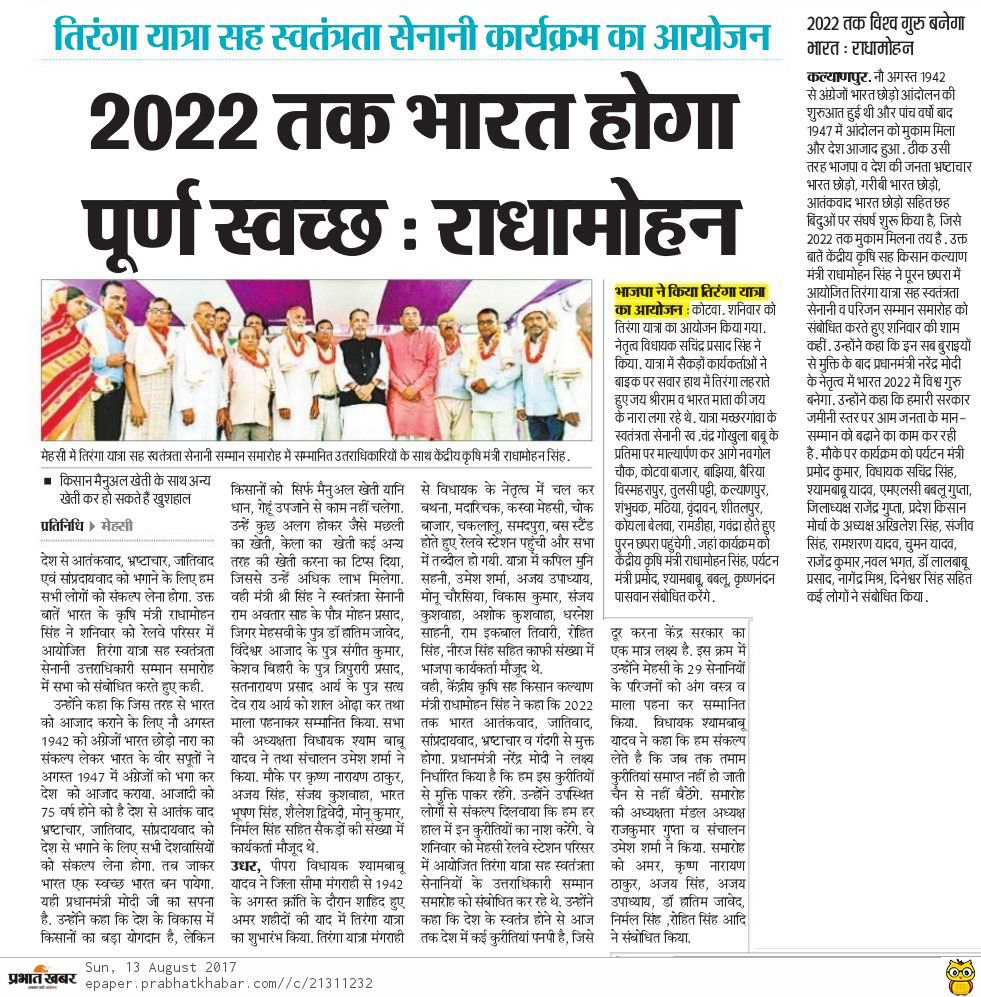 2022 तक विश्व गुरु बनेगा भारत  https://t.co/rpolXa44wE @prabhatkhabar...